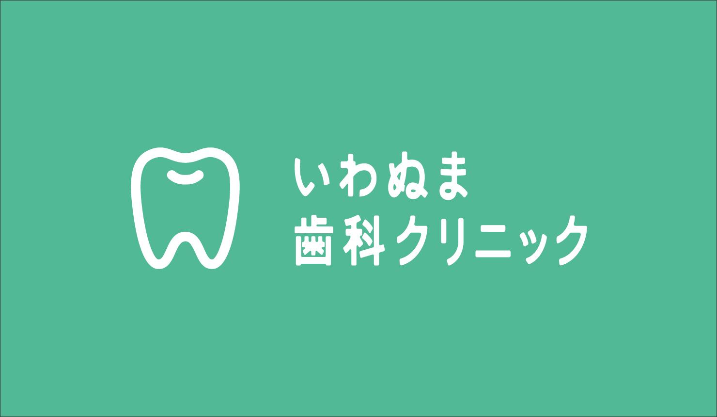 いわぬま歯科_ロゴ