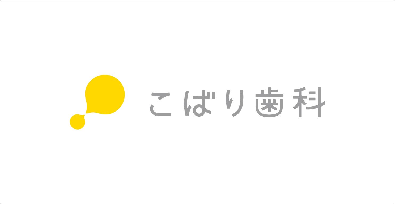 こばり歯科_ロゴ