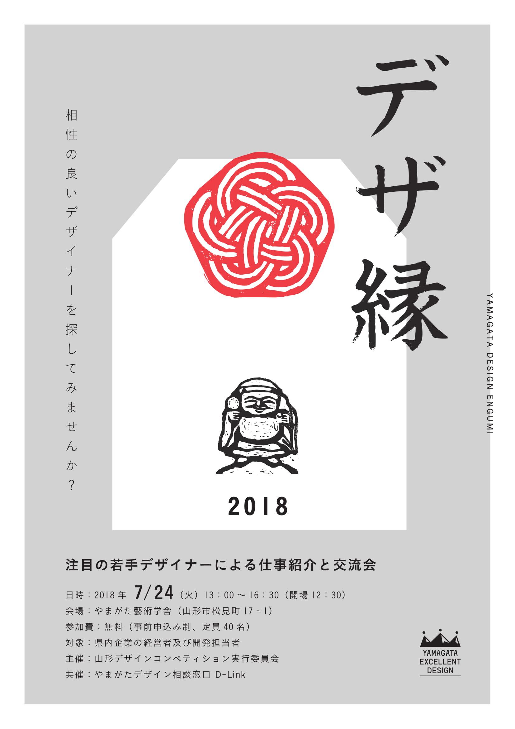 デザ縁2018チラシ最終-1