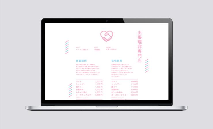 出張理容専門店HEART・ホームページ