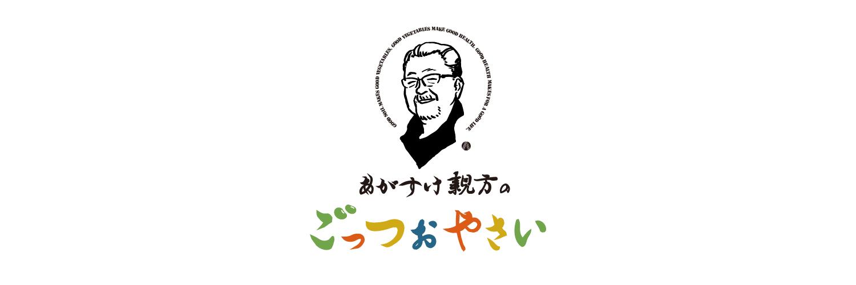 agasuke-100